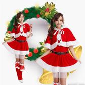 現貨 聖誕節聖誕服裝成人女演出裙子披肩鬥篷【聚可愛】