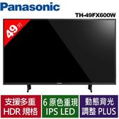 Panasonic國際牌49吋4K UHD 連網液晶電視TH-49FX600W【送保溫後背包+原廠百年紀念公仔】