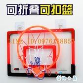 可折疊籃球框投籃掛墻式兒童家用室內免打孔【奇趣小屋】