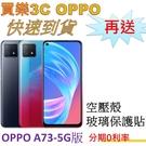 OPPO A73 5G版 手機 8G/128G【送 空壓殼+玻璃保護貼】分期0利率