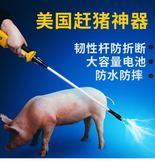 大也進口防水電動大容量趕豬神器趕豬器養殖牛羊棍棒鞭獸用電擊棒 NMS 樂活生活館