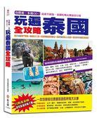 自助遊一本就GO!玩遍泰國全攻略:曼谷14處熱門景點+9個訪古之旅+芭提雅9個渡假..