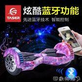 踏日智慧電動平衡車雙輪 成人代步車兩輪體感漂移車平衡車 兒童 igo 全館免運