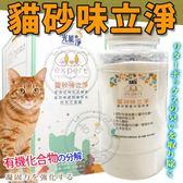 【 zoo寵物商城 】光能淨》貓砂味立淨‧貓砂除臭粉組合-450g
