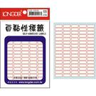 【奇奇文具】龍德LONGDER LD-1019 紅框 標籤貼紙 7x17mm