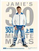 (二手書)傑米•奧利佛30分鐘上菜