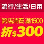 818大促 跨店消費 滿$1500減$300