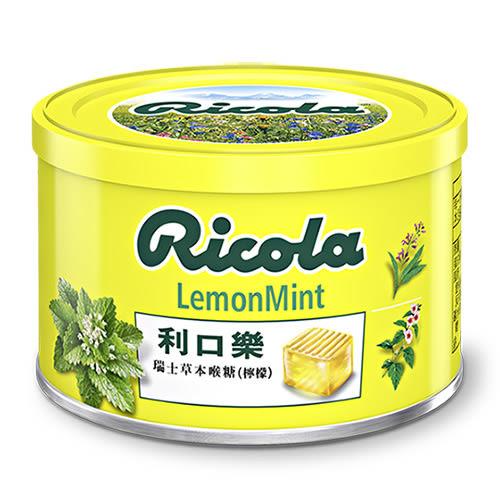 【任4罐免運】利口樂 草本喉糖 檸檬 100g