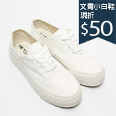 *文青最愛小白鞋*現折$50*