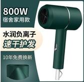 吹風機 電吹風機家用大小功率負離子護發靜音宿舍用學生不傷發吹風筒冷熱 220v曼慕衣櫃