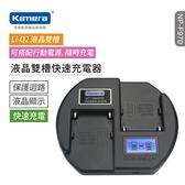 Kamera Q2液晶雙槽快速充電器for Sony NP-F970/960 (FM50/FM500H/F550/F750)