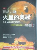【書寶二手書T1/科學_OTG】世紀之謎-火星的奧祕_格雷姆.漢科克
