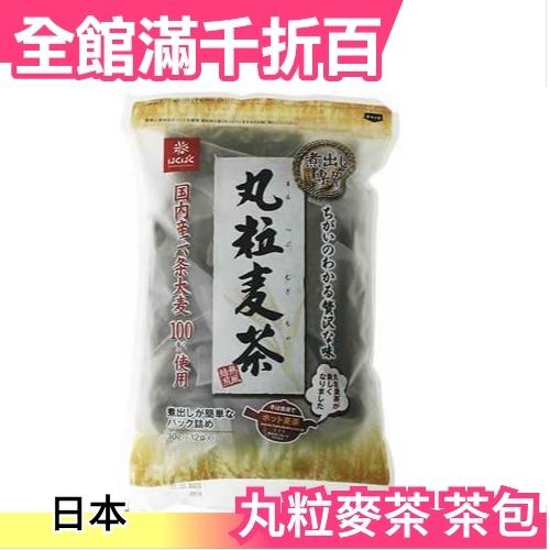 日本原裝 丸粒麥茶 丸粒麦茶 茶包 30g×12袋【小福部屋】