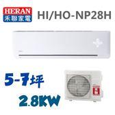 【HERAN 禾聯】2.8KW 5-7坪 一對一變頻冷暖空調《HI/HO-NP28H》全機3年主機板7年壓縮機10年保固