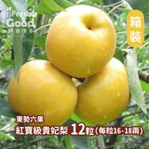 【鮮食優多】六果 紅寶級貴妃梨 箱裝 (16-18兩/粒*12)