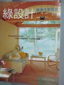 【書寶二手書T9/設計_XCH】綠設計-健康住家指南_洪世民, 艾倫‧柏曼
