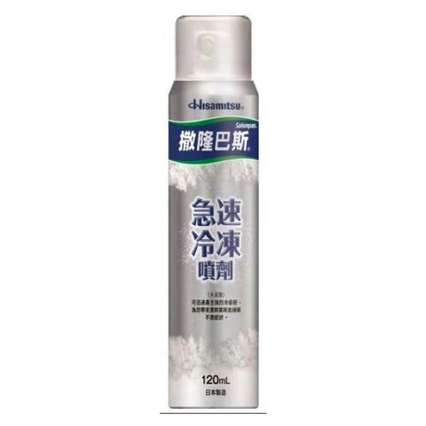 撒隆巴斯急速冷凍噴劑 120ml/瓶【愛康介護】