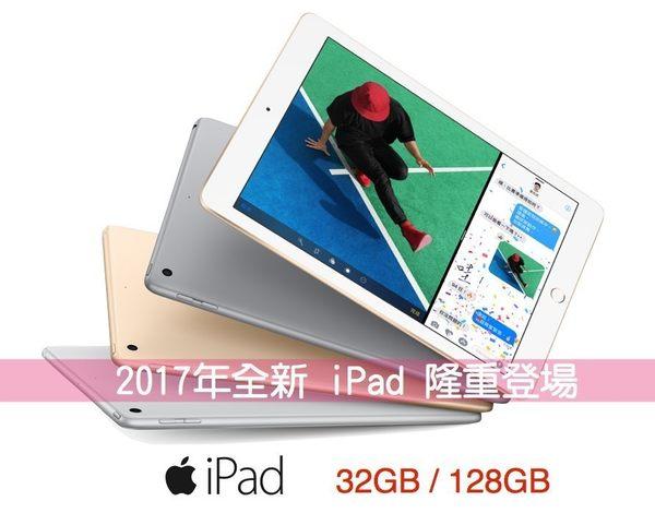 【現貨需詢問】Apple iPad 2017年新款 LTE版本 128G 台灣原廠公司貨 保固一年 三色