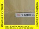 二手書博民逛書店罕見廣陵醫籍叢刊---醫學指歸Y137898 清·趙術堂