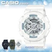 CASIO 卡西歐 手錶專賣店 G-SHOCK GA-110LP-7A DR 男錶 樹脂錶帶 防水 LED燈 世界時間