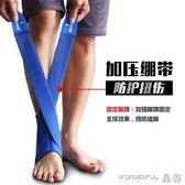 百斯銳護踝男女腳腕關節護具固定扭傷防護腳裸運動保暖籃球護腳踝晶彩生活