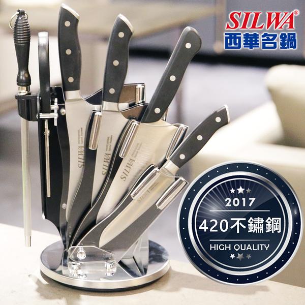 【西華SILWA】工匠級 七件式刀具組 (含精美壓克力360°旋轉刀座)