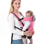 抱袋 多功能嬰兒背帶四季通用腰凳小孩抱帶寶寶坐登新生兒童背袋橫抱式 珍妮寶貝