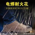 勞保鞋 男防砸防刺穿鋼包頭電焊工軟底耐磨輕便防臭夏季工地工作鞋 【618特惠】