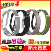 小米手環4絲絨編織尼龍運動防水錶帶腕帶 尼龍錶帶 運動錶帶 贈手環保護貼