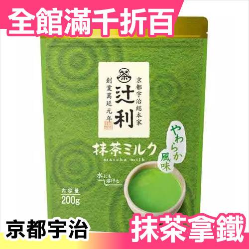 【小福部屋】日本 京都宇治 辻利 抹茶牛奶粉 200g 總本家 抹茶拿鐵 飲品片岡物產【新品上架】