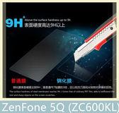 華碩 ZenFone 5Q (ZC600KL) 鋼化玻璃膜 螢幕保護貼 0.26mm鋼化膜 9H硬度 鋼膜 保護貼 螢幕膜