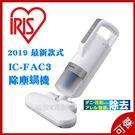 日本 IRIS OHYAMA IC-FA...