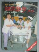 【書寶二手書T4/醫療_PKW】臨床醫學_79期_急症醫學專輯_民73