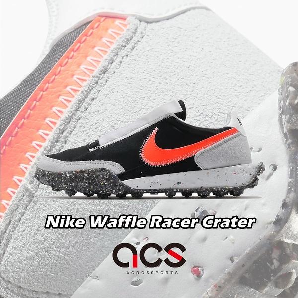 Nike 休閒鞋 Waffle Racer Crater 黑 橘 女鞋 復古慢跑鞋 再生材質【ACS】 CT1983-101