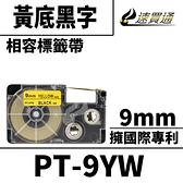 【速買通】CASIO PT-9YW/黃底黑字/9mmx8m 相容標籤帶