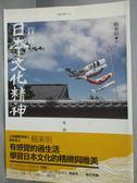 【書寶二手書T6/地理_LLP】我看日本文化精神:有感人生_賴東明