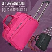 旅行包女拉桿包手提行李包男大容量旅遊包袋登機箱包折疊正韓新款jy【好康八九折下殺】