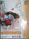 【書寶二手書T1/電腦_QEU】舞動 Illustrator Creative Cloud 設計寶典(附VCD)_趙雅芝