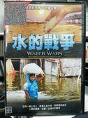 挖寶二手片-Y59-239-正版DVD-電影【水的戰爭】-人類的貪婪 引爆了這場水的戰爭