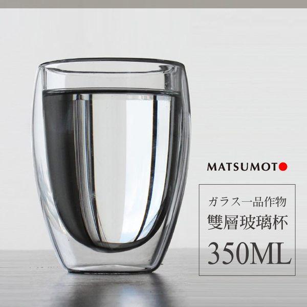 [拉拉百貨] 350ML雙層玻璃杯 真空保溫杯 保溫隔熱杯 高硼矽耐熱杯 350ml 星巴克 禮物 禮品