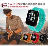 【小樺資訊】 開發票 智慧 IS 愛思 SW12HO 彩屏健康智慧管理手錶 鍛鍊模式步伐里程數健康檢測