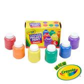 美國Crayola繪兒樂 可水洗兒童顏料2OZ 6色