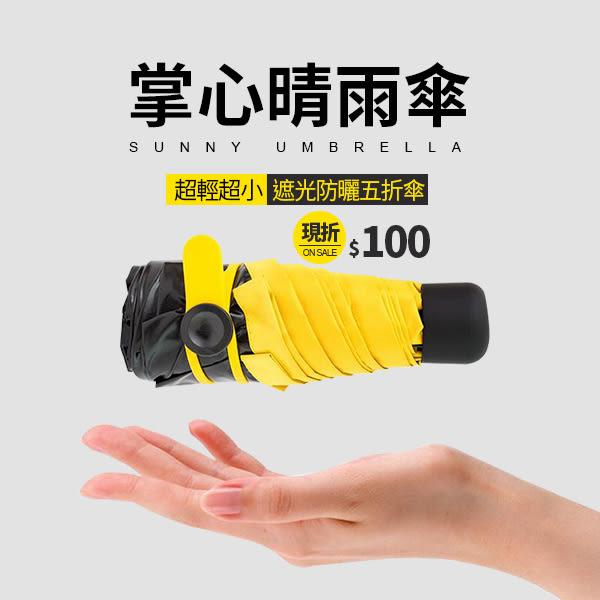(現貨-藍)PUFII-晴雨傘 超輕量防曬抗UV馬卡龍色系迷你兩用摺疊晴雨傘3色0720現+預 夏【CP13134】