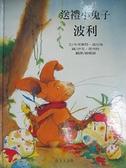 【書寶二手書T7/少年童書_J4B】送禮小兔子波利_賴雅靜, 布里姬特