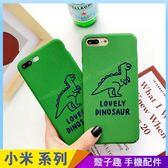 小恐龍 小米Mix2 Mix2s 手機殼 綠色手機套 小米Max3 Max2 保護殼保護套 霧面磨砂殼