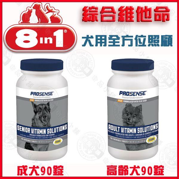 ✨送健綠試吃包✨【美國8in1】Excel 長效型 高齡犬綜合維他命 /成犬綜合維他命 (90錠)新包裝量加大