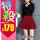 【1204】彈力腰帶高腰百褶防走光A字傘裙 短裙 百褶裙 (2色 M/L)