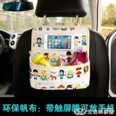 汽車座椅收納袋掛袋車載收納箱椅背置物袋盒車內手機袋多功能用品 生活樂事館