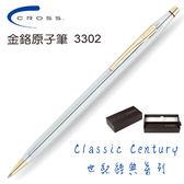 【奇奇文具】【高仕CROSS】3302 金鉻原子筆新世紀系列