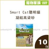 寵物家族-【3包免運組】Smart Cat聰明貓凝結高梁砂10磅(凝結力最佳環保砂)
